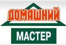 «Домашний Мастер»
