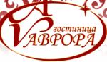"Гостиница ""Аврора"""