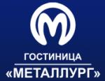 """Гостиница """"Металлург"""""""