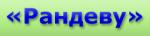 Гостиница «Рандеву»