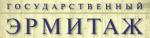 """""""Государственный Эрмитаж"""""""
