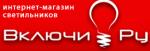 Интернет-магазин «Включи Ру»
