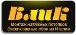 """Компания """"БЛИК""""."""