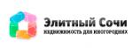 """Компания """"Элитный Сочи"""""""