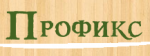 """Компания """"Профикс"""""""