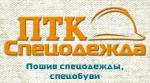 Компания ТК Спецодежда