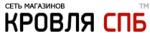 «КРОВЛЯ СПб»