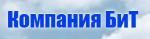 ООО «Компания БиТ»