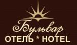 """Отель """"Бульвар"""""""