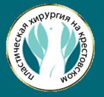 «Пластическая хирургия на Крестовском»