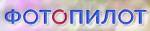 """Студия """"Фотопилот"""""""