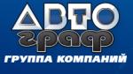 Торговый Дом «АВТОграф»