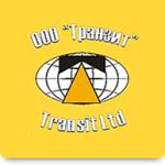 Транспортно-экспедиторская компания «Транзит»