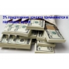 3 легкий кредит предложение применять