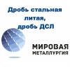 Дробь стальная литая гост 11964-81 купить в казахстане