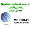 Дробеструйный песок дсл, дчк, дск, дчл купить в казахстане