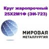 Круг сталь 25х2м1ф эи723 жаропрочная, теплоустойчивая