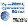 Круг сталь 50хфа, пружинная сталь 51хфа купить в казахстане