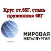 Круг сталь 65г, пружинная сталь 65г купить в казахстане