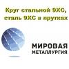 Круг сталь 9хс, сталь инструментальная купить в казахстане