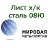 Лист сталь 08ю, сталь для штамповки 08ю купить в казахстане