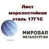 Лист сталь 17г1с, низколегированная морозостойкая ст.17г1с