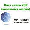 Лист сталь 20к, сталь для котлов 20к, купить в казахстане