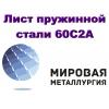 Лист сталь 60с2а, пружинная ст.60с2, купить в казахстане