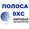 Полоса сталь 9хс, лист ст.9хс, цена, купить в казахстане