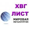 Полоса сталь хвг, лист ст.хвг купить, цена в казахстане