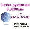 Сетка рукавная ср-12х18н10т 0,3х90мм ту 26-02-1172-96