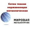Сетка тканая нержавеющая гост 3826-82 купить в казахстане