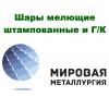 Шары мелющие гост 7524-89, мелющие тела купить в казахстане
