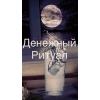 Снятие порчи, сглаза, негатива. денежная монета. русская.