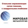 Стальная нержавеющая сетка тканная купить в казахстане