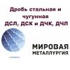 Дробь стальная колотая гост 11964-81 дск купить в казахстане