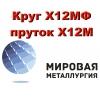 Круг сталь х12мф, штамповая ст.х12мф купить в казахстане