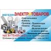 Специализированный магазин электротоваров лайт  kostanay