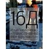 Лист 16д гост 6713-91