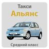 """Услуги такси """"Альянс"""""""