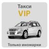 Услуги vip такси в твери