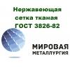 Нержавеющая сетка тканая гост 3826-82 купить в казахстане